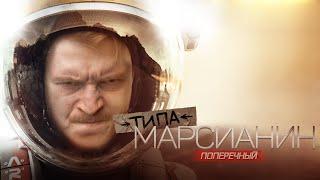 """ТИПА """"МАРСИАНИН"""""""