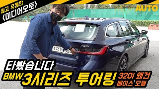 [미디어오토] BMW 3시리즈 투어링 타봤어요 (왜건, 320i, 베이스, 5300만원, G21, 짐칸 비교)