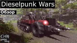 Dieselpunk Wars. Стрим-обзор от Cr0n. Review