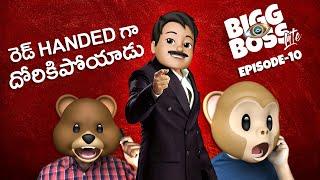 Bigg Boss Lite telugu comedy video Episode 10    Latest telugu short film 2020    Filmymoji Telugu