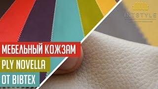 Кожзам PLY NOVELLA Арт.: KZ-01205