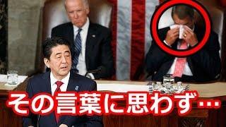 【海外の反応】 本気でぶつかりあった両国だからこその絆 日本の総理大臣の言葉に 世界が注目し涙した