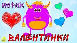Жорик и валентинки!День всех влюбленных! Развивающий мультфильм