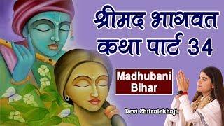 श्रीमद भागवत कथा पार्ट 34 - Madhubani Bihar Bhagwat Katha Devi Chitralekhaji