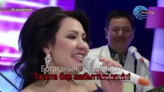Ботақаным , қошақаным .Дәрібаевтар. Меруерт Дарибаева 2017.