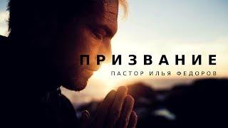 «ПРИЗВАНИЕ». Пастор Илья Федоров. 17.06.2018 г.