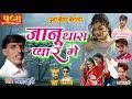 Rajasthani DJ Song 2018 - जानू थारा प्यार में - लक्ष्मण गुर्जर की आवाज में