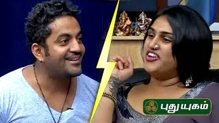 Robert and Vanitha on Stars Day Out | Puthuyugam TV