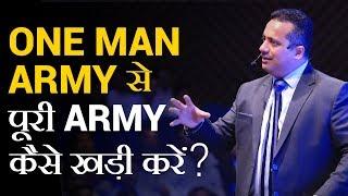 One Man Army से पूरी Army कैसे खड़ी करें | Dr Vivek Bindra