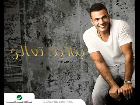 Amr Diab - Banadeek T3ala عمرو دياب - بناديك تعالى