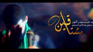 تحميل و استماع مشتاقين    سيد حيدر النور    هيئة وحسينية سيد الشهداء ع Haider El Nour MP3