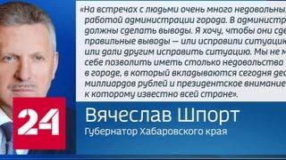 Мэр Комсомольска-на-Амуре подал в отставку из-за недовольства горожан - Россия 24