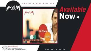 تحميل اغاني Mohamed Metwaly - Seerty Fy Einy / محمد متولي - صغرتي في عيني MP3