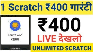 Google Pay (Tez) Phone Pe Scratch Card Trick For All Users