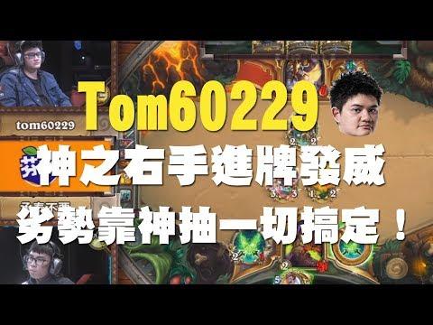 Tom60229神之進牌發威扭轉戰局!!