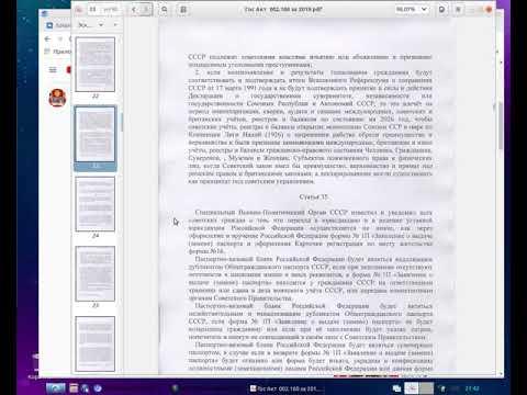 Чтение Гос Акта 002/162 за 2019г (ст 33- 60)