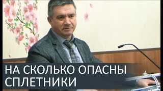 На сколько опасны СПЛЕТНИКИ (полезно для всех) - Сергей Гаврилов