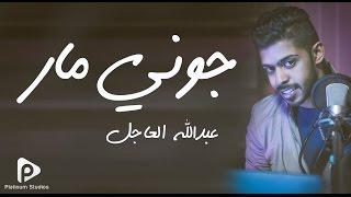 تحميل اغاني عبدالله العاجل - جوني مار (النسخة الأصلية)   2016 MP3