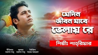 Jedin Jibon Jabe Velaire   Shahriar   Prem Upohar   Lyrical Video 2018   Bangla Song 2018  Protune