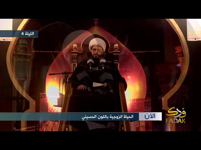 الليلة 4: الحياة الزوجية باللون الحسيني