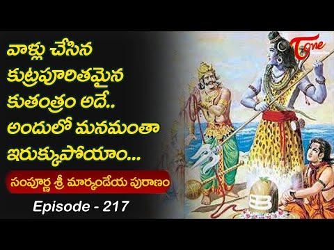 Markandeya Puranam #217 | వాళ్ళు చేసిన కుతంత్రం అదే.అ�