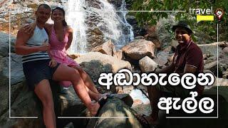 Travel With Chatura | අඬාහැලෙන ඇල්ල  (Vlog 225)