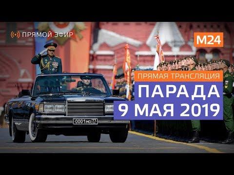 Парад Победы 9 мая 2019 года в Москве: Прямая трансляция - Москва 24