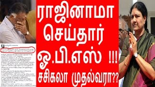 முதல்வர் பதவியை ராஜினாமா செய்தார் ஓபன்னீர்செல்வம்  OPS Quits Tamilachi  Latest Political News