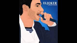 مازيكا احمد الجوكر El Joker _ الحرف El 7arf تحميل MP3