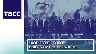 """""""Хор Турецкого"""" выступил в Любляне"""