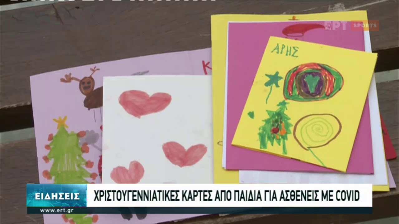 Χριστουγεννιάτικες κάρτες από παιδιά για ασθενείς με covid-19 | 10/1/2021 | ΕΡΤ