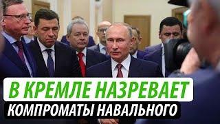 В Кремле назревает. Навальный сливает компроматы