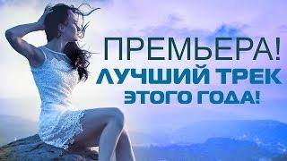 """Новая Классная Нереально Красивая Музыка Для Души! """"К Облакам"""" Суперновинка!"""