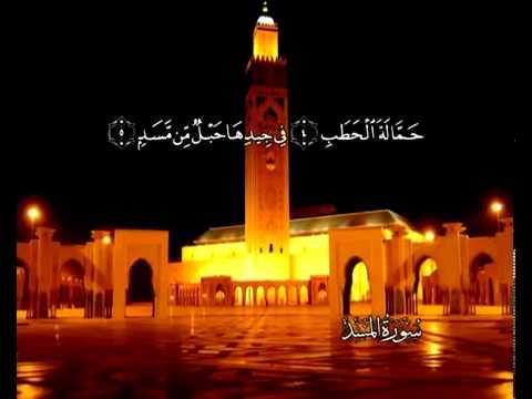 Sura Der Palmenfasern <br>(Al-Masad) - Scheich / Mohamad Ayub -
