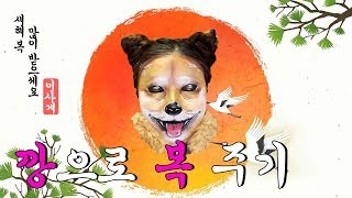 [깡으로 버텨라!] 황금개🐶가 되어 새해 복✨ 나눠주기! L 이사배(RISABAE Makeup)