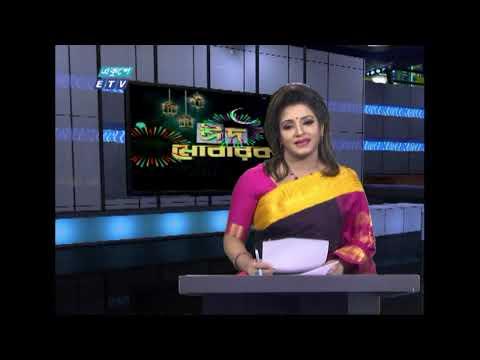 01 AM News || রাত ০১টার সংবাদ || 16 May 2021 || ETV News