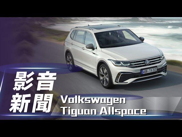 【影音新聞】Volkswagen Tiguan Allspace|預售152.8萬元起 小改款在台開放接單【7Car小七車觀點】