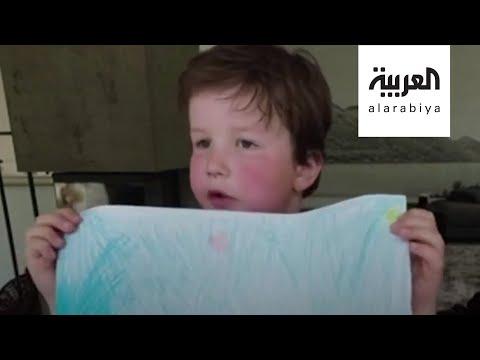 العرب اليوم - شاهد: أحلام الأطفال في زمن وباء
