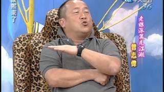 2004.05.25康熙來了(第二季第33集) 老謀深算走江湖-曾志偉《上》