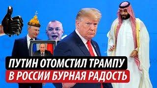 Путин отомстил Трампу. В России бурная радость