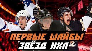 Лучшие дебютные шайбы звёзд НХЛ: от Овечкина до Макдэвида