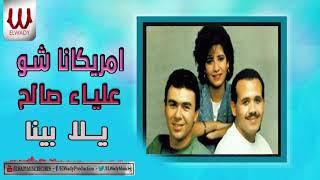 مازيكا Amrecana Show Alia Saleh - Yalla Bena / امريكانا شو - يلا بينا تحميل MP3