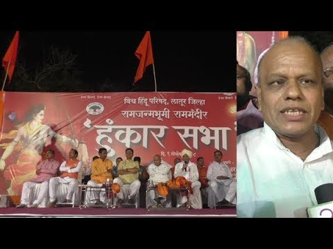 राम मंदिर तिथेच झाले पाहिजे, निर्णय संसदेचा असो की न्यायालयाचा!