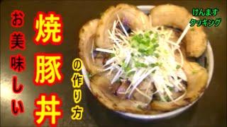 (簡単丼)チャーシュー丼の作り方 飯テロ深夜閲覧注意!