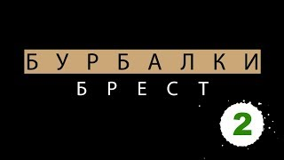 БРЕСТСКИЕ БУРБАЛКИ № 2 18_12_2018