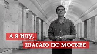 А я иду, шагаю по Москве (песня из кинофильма