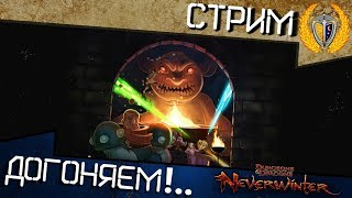 Разыгрываем призы, Игра Neverwinter, делаем кампанию м15, будем догонять!.. 2ч.