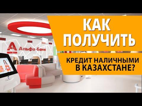 Кредит без залога наличными в Альфабанке Казахстан