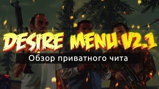 Обзор приватного чита на GTA 5 онлайн Desire Menu v2 1! Патч 1.41