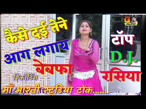 Download Gurjar Rasiya 2019    कैसे दई तेने आग लगाय बेबफा । New Top Dj  Rasiya 2019 HD Mp4 3GP Video and MP3